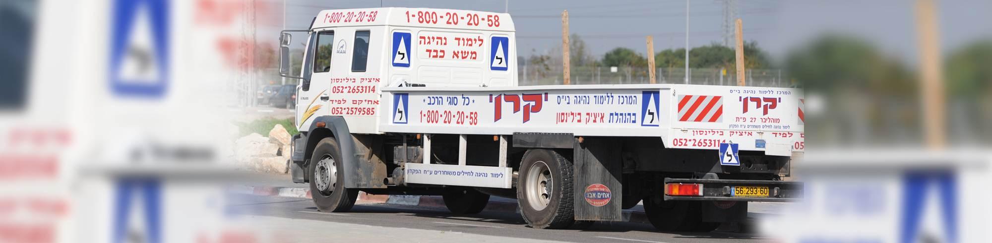 לימוד נהיגה במשאית על ידי בית ספר קרן